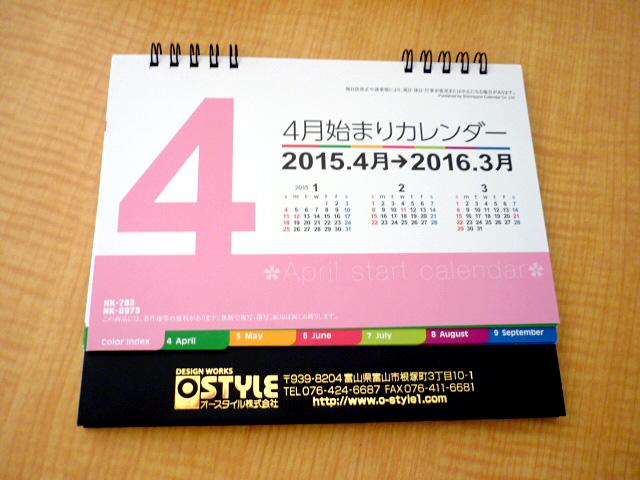 yonehara20150129.jpg
